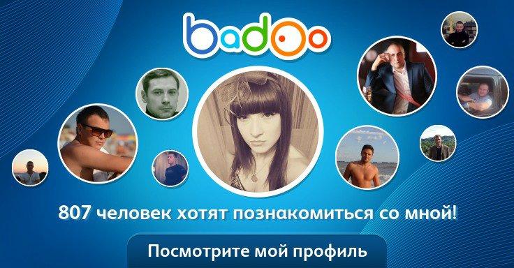 Мой badoo профиль