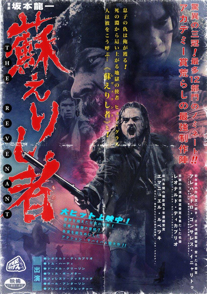 映画「レヴェナント 蘇えりし者」が好きすぎてレトロ風ポスター作ってしまった。レヴェナントさいこう。 高橋ヨシキさんの真似事風味(と言うのもおこがましいけども)。 https://t.co/KCtOZpc3hQ
