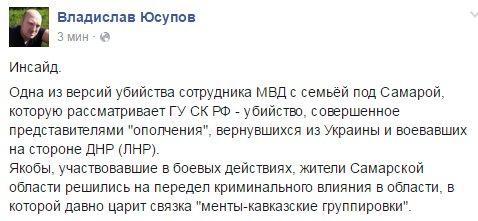 Экс-глава винницкой полиции Шевцов контактировал с представителями ФСБ РФ в Крыму, - СБУ - Цензор.НЕТ 8706