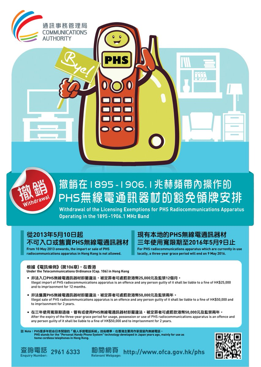来月9日から、PHS携帯電話香港へ渡航するには、電信条例(いわゆる電波法)に違反となります。個人所持、使用、香港まで持ち込むも違法となります。 #PHS #ofca #ケータイ https://t.co/YJxpEjouxu