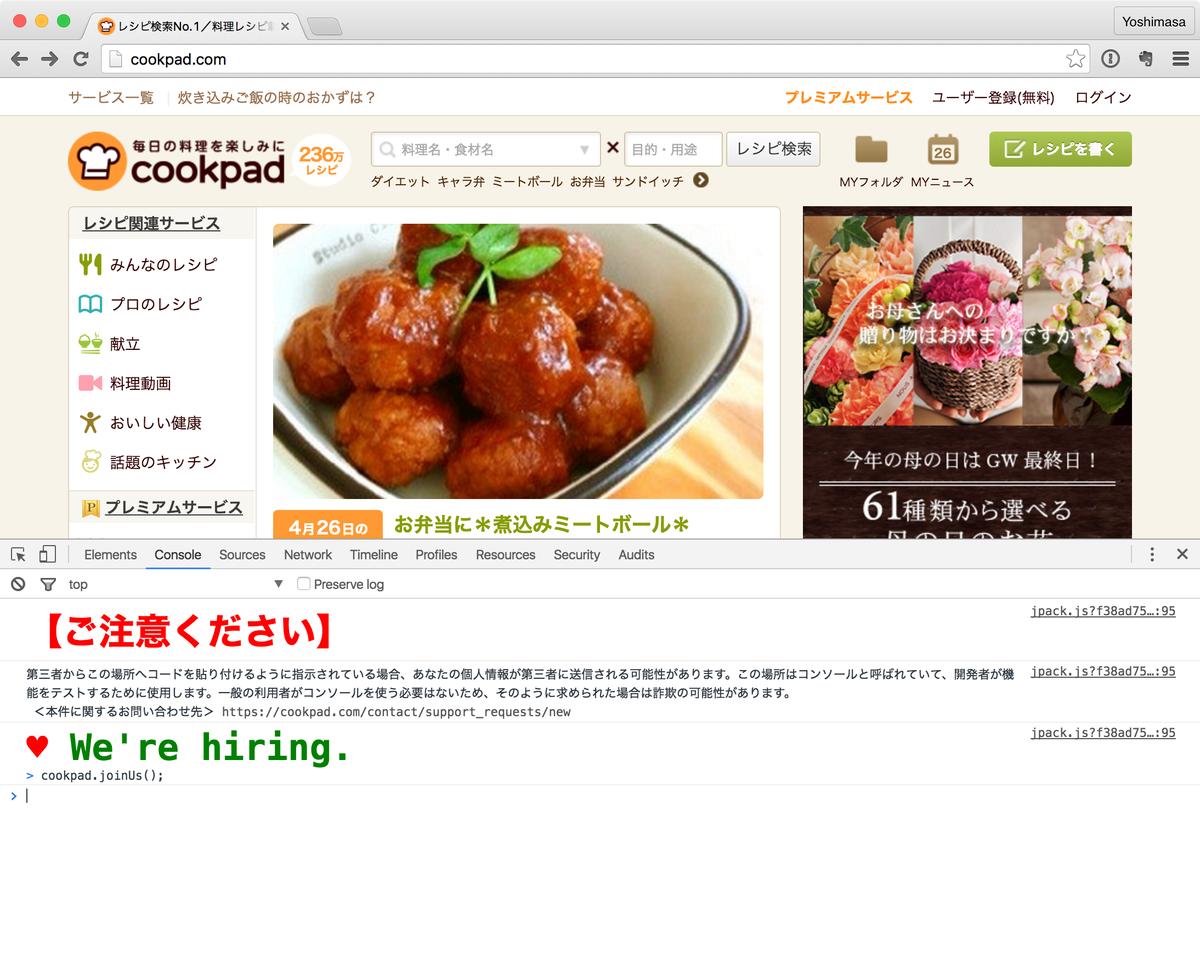 Cookpad でコンソール出すと勧誘される。 https://t.co/cxVL2aUPS0