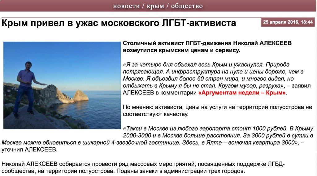 """Оккупационные власти Севастополя обещают """"спасти"""" крымчан от геев - Цензор.НЕТ 6725"""