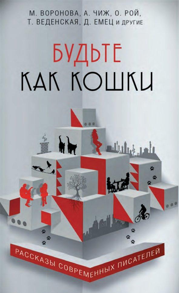 Дмитрий емец скачать все книги бесплатно