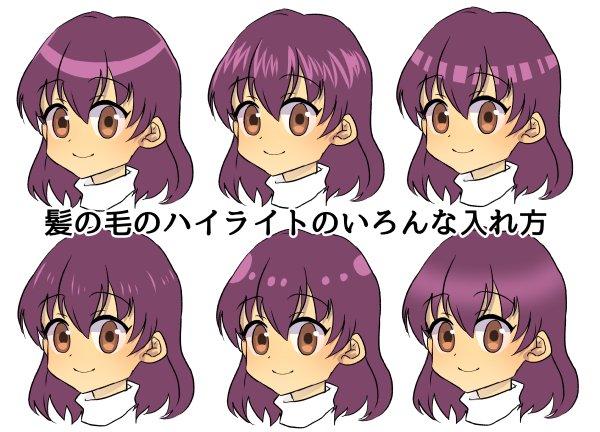 絵師ぺディア On Twitter 髪の毛のハイライトの色々な入れ方 Https