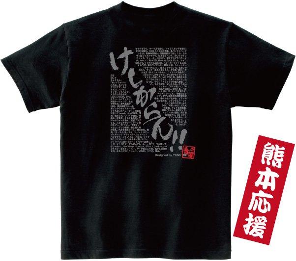 音響さんの想いが詰まったwけしからんTシャツが期間限定で復刻!ただいまオーダー受付中(収益は熊本地震義援金として全額寄付) https://t.co/r1Crehl6W8  @YKNK_onkyo #YKNK音響 https://t.co/f4qyrlh8W3
