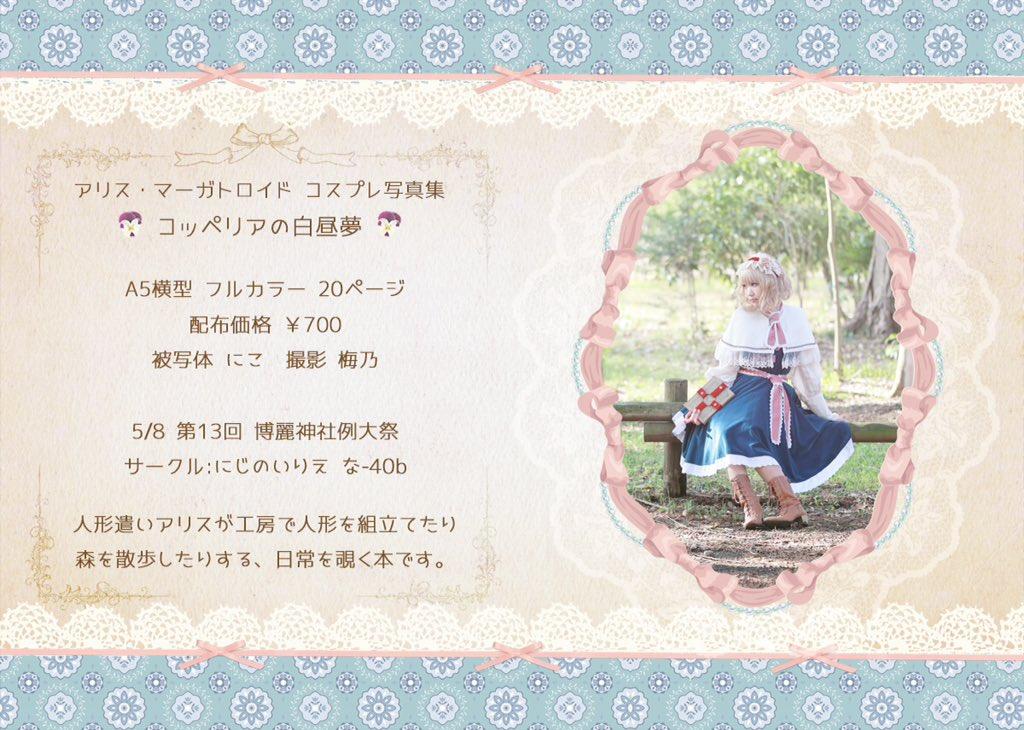 第13回博麗神社例大祭にてアリス・マーガトロイドの写真集を配布します。 A5/横型/20P/フルカラー スペース:な40b にじのりいえ アリス大好き人間がアリスの日常を本にしました。