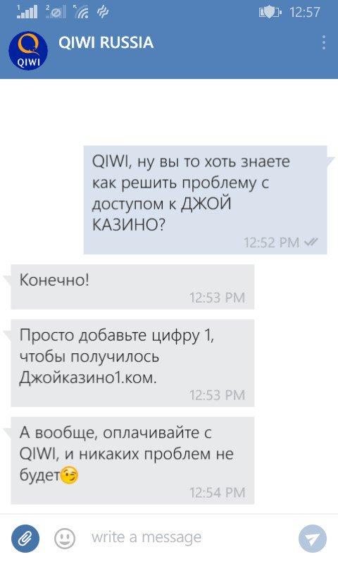 официальный сайт проблемы с доступом к джойказино текст