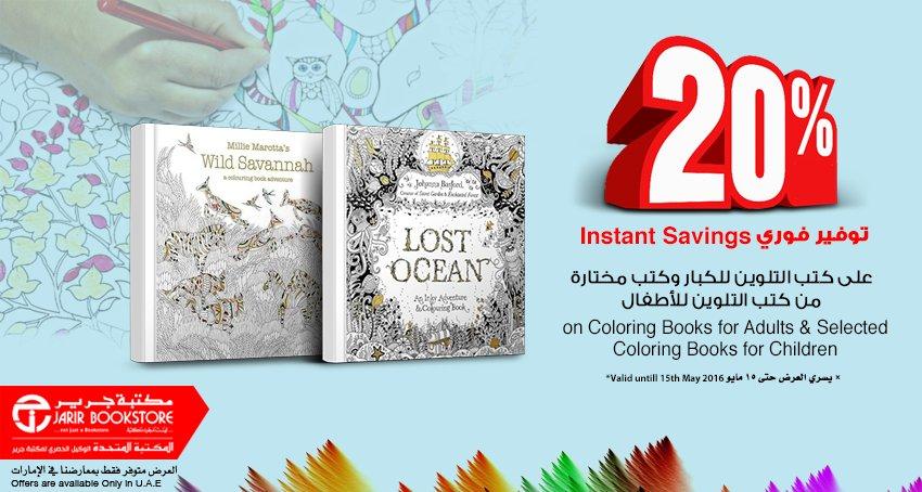 Jarir Bookstore UAE On Twitter Get 20 Discount When You Buy
