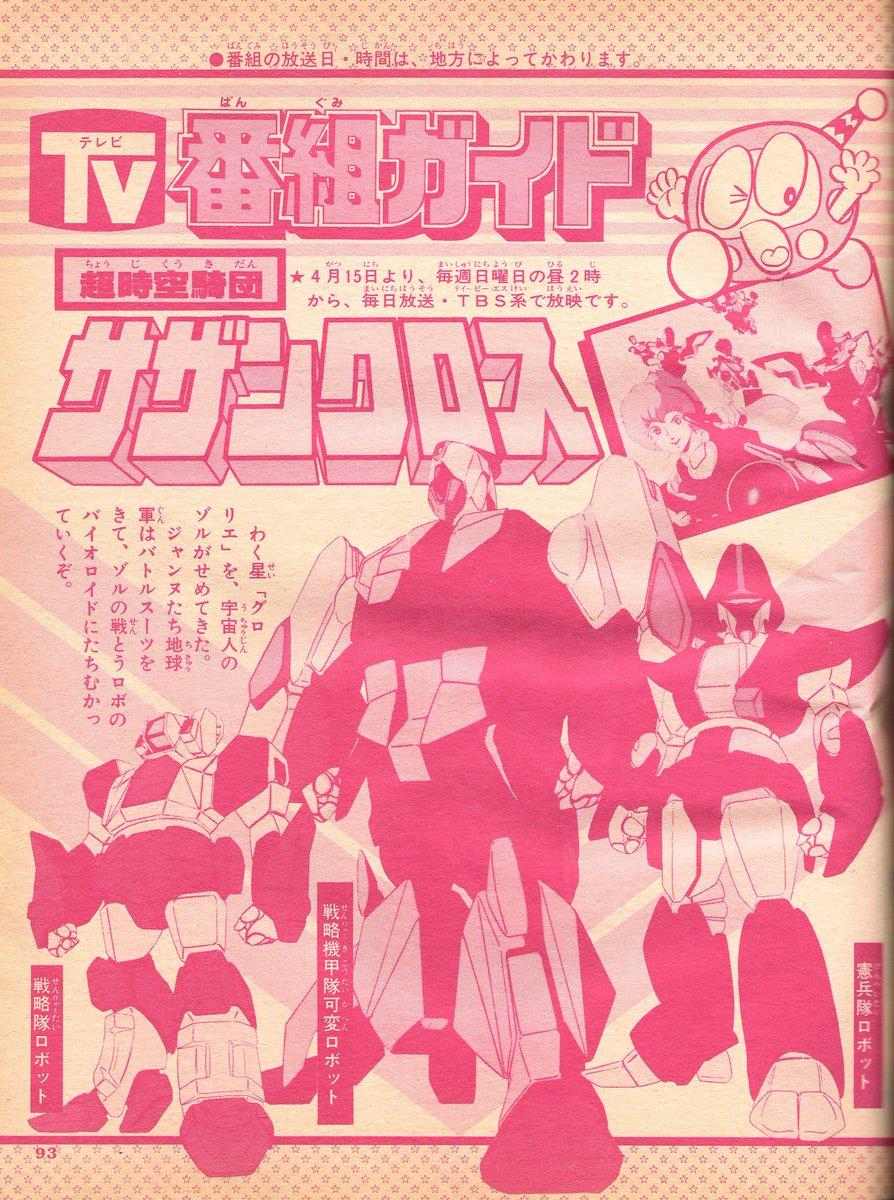 #今日は何の日 1984/4/15「超時空騎団サザンクロス」放送開始記念日! OPテロップの掲載誌に表記されているてれびくん1984年5月号より。超時空シリーズの新番組初出記事だけど1色頁。「戦とうの ぐあいによって」ってなんだw