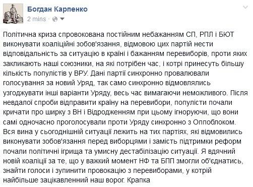 Депутаты ждут от президента решения по Генпрокурору и новому главе НБУ - Цензор.НЕТ 8046