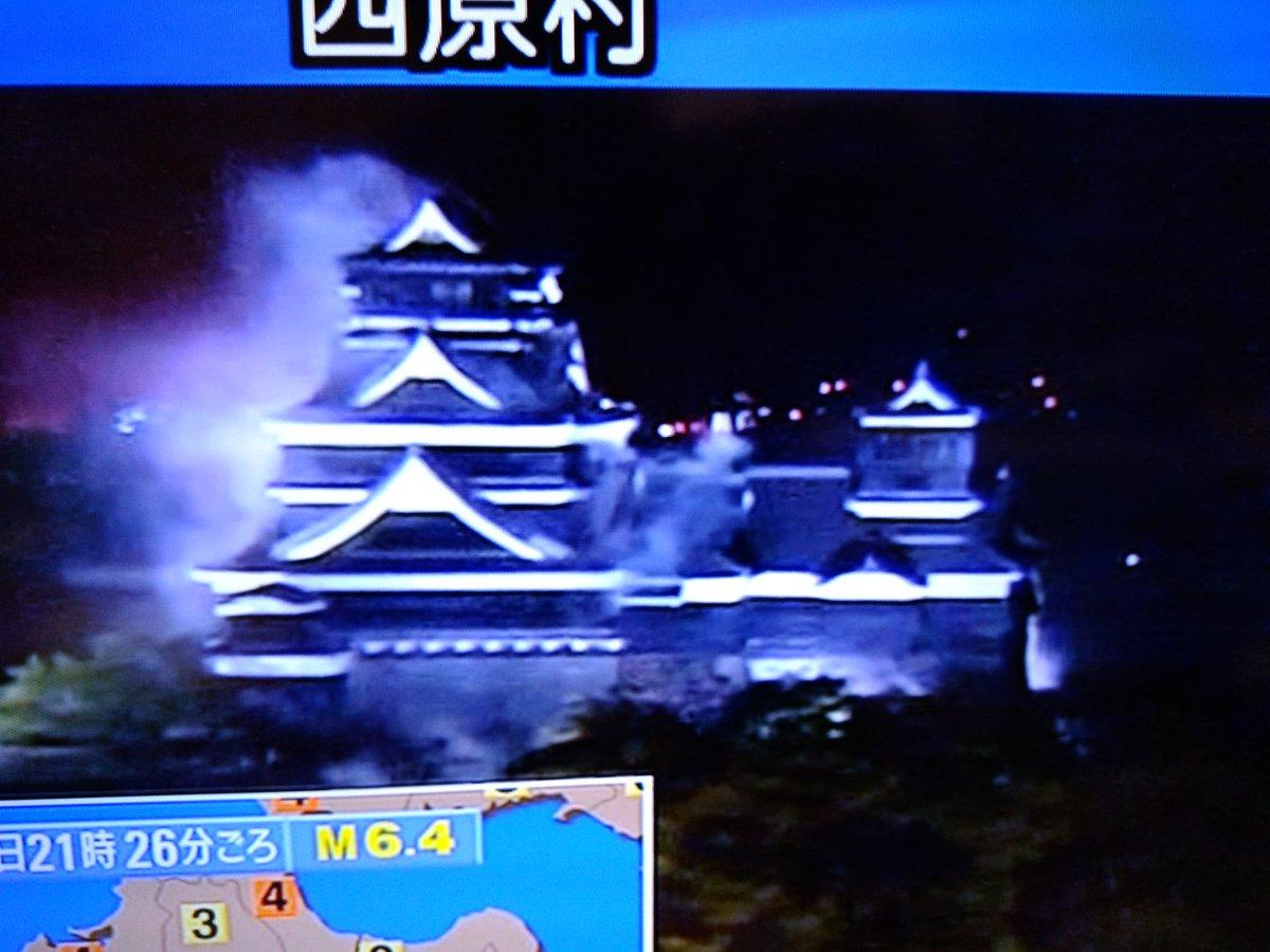 地震発生時の映像らしいんだが熊本城から白煙が上がってる。一部崩れたか? pic.twitter.com/DWl0zCI8Td