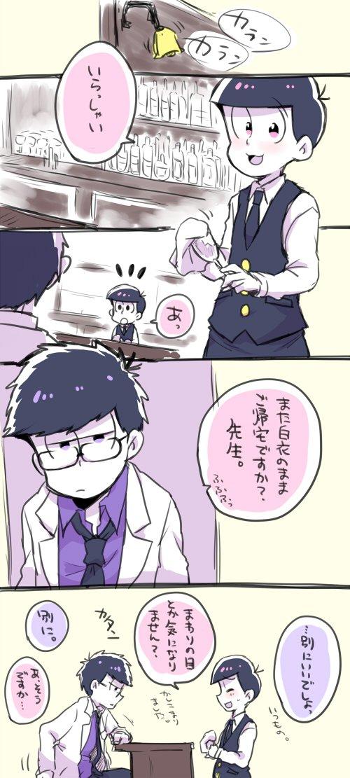 【マンガ】『保険医×バーテン一トド』(おそ松さん)