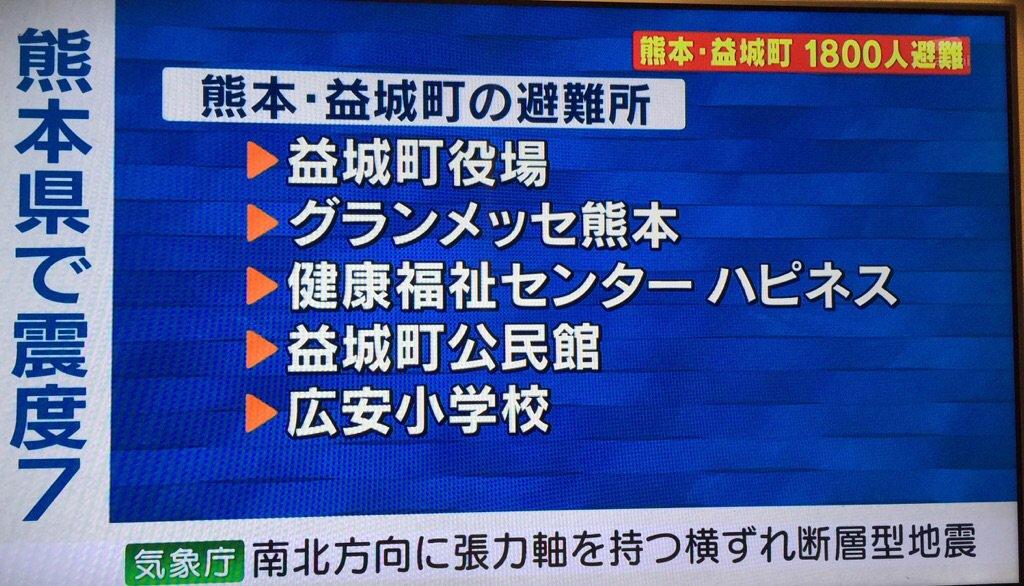 1人でも多くの方が助かりますように。熊本の益城町の避難所情報 #熊本 #益城 #九州 #地震 #避難 https://t.co/x6tfxzazSf