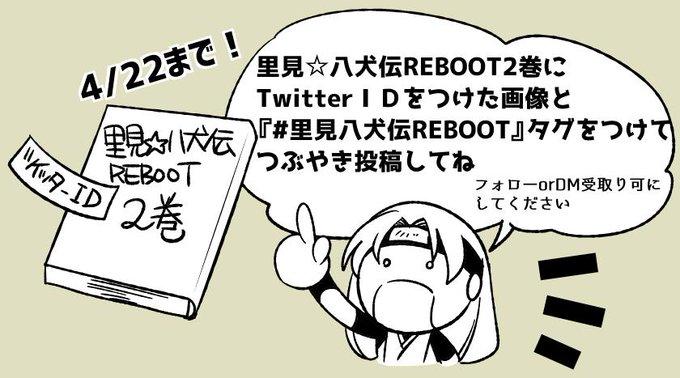 Images of 里見☆八犬伝REBOOT - ...