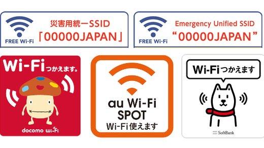 熊本の地震、無料のWi-Fi「00000JAPAN」が開放―携帯3社のエリアなどで https://t.co/IhRoBieHN0