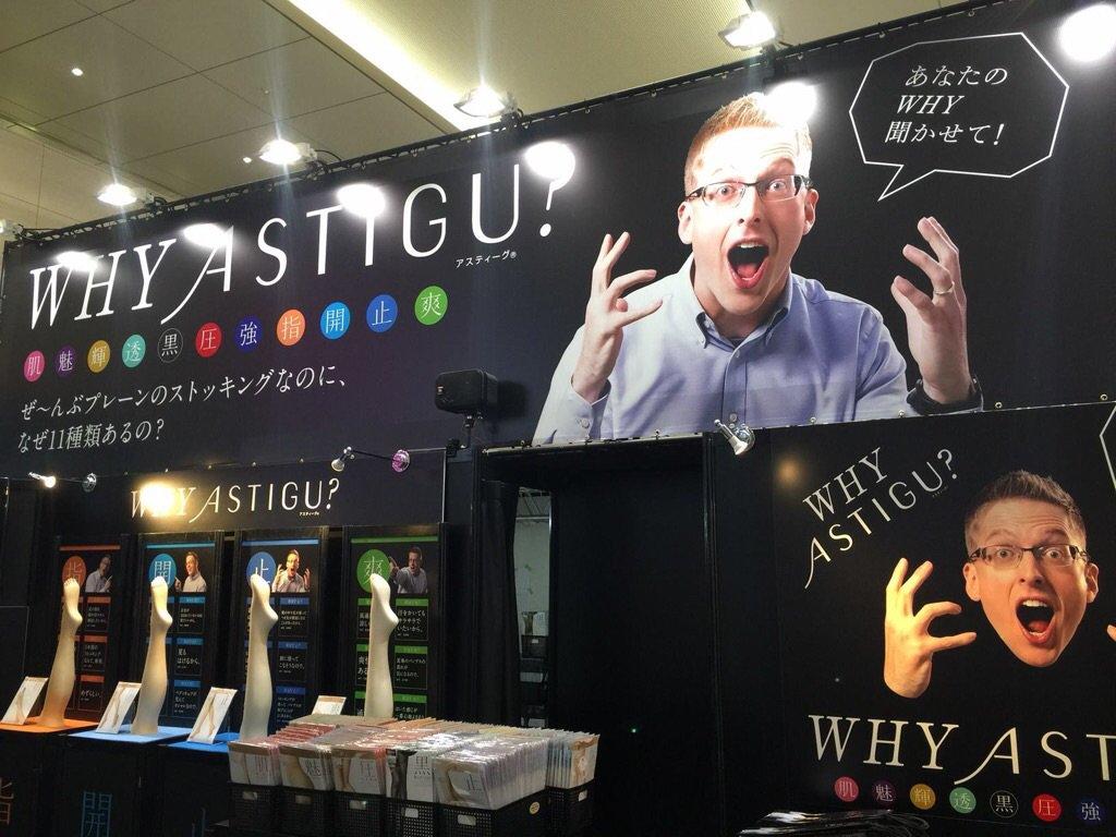 【WHY ASTIGU?イベント第三弾】大阪・梅田ビッグマン前にて、お好きな一足を差し上げるWHY ASTIGU?イベントが始まりました!厚切りジェイソンだらけのエリア(笑)が目印です。15日16日の2日間、11時から19時まで! https://t.co/zTUtSEF87J
