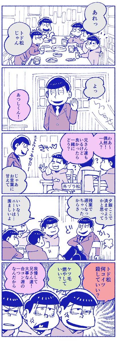 【漫画】『がんばれあつしくん』(おそ松さん)