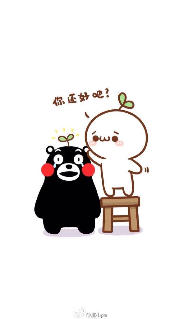 中国の微博でもこのようなイラストが多くつぶやかれている。中国の人々も熊本を心配しています。 https://t.co/ypgh2o4M3U