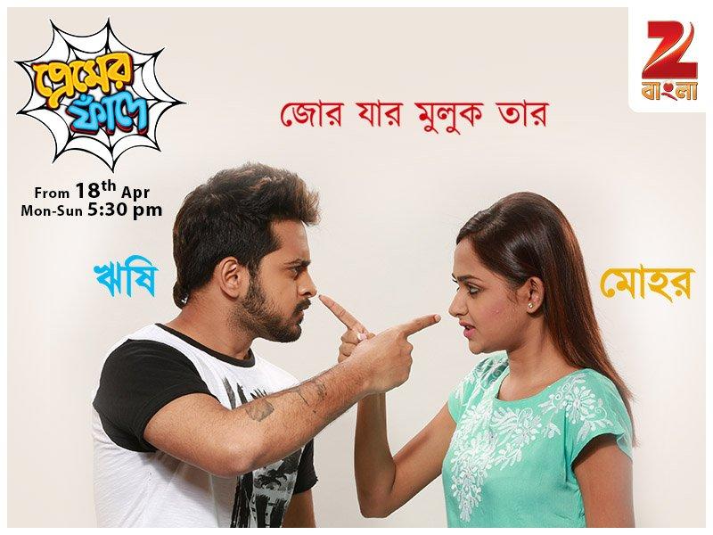 Premer Fande,Rishi,Mohar,images,pictures,HD,Zee Bangla,photos,Rajib Basu,Mishmee Das