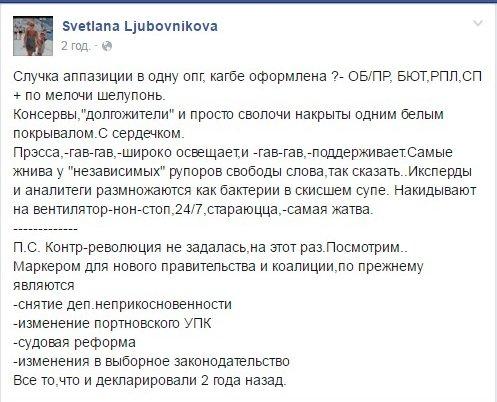 Депутаты ждут от президента решения по Генпрокурору и новому главе НБУ - Цензор.НЕТ 5967