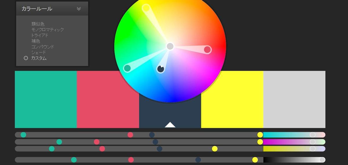 個人的これ無いと詰むフリーツールの1つです。 配色迷ったらこれ。便利すぎて教えたくないレベルの神ツール。配色センスはここにつまってます。