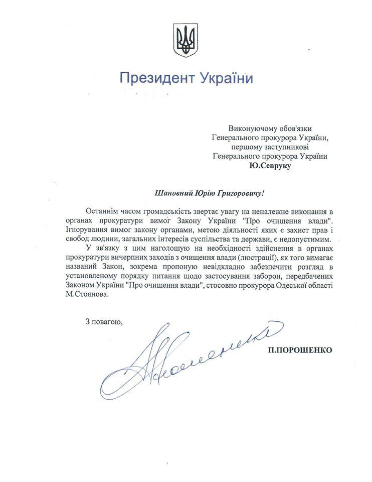 ГПУ уволила прокурора Одесчины Стоянова в порядке люстрации - Цензор.НЕТ 1800