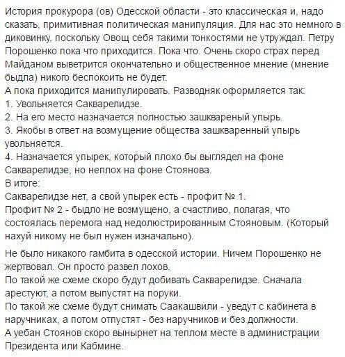 ГПУ уволила прокурора Одесчины Стоянова в порядке люстрации - Цензор.НЕТ 5591