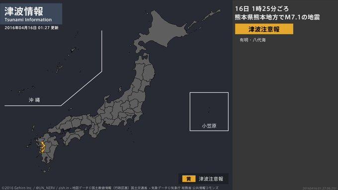 【津波情報 2016年4月16日 01:28】 津波注意報を発表しました。