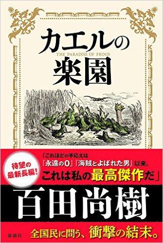 カエルの楽園 面白かった。全日本人必読の書です。日本人はデイブレイク=反日マスコミであることに気がつかないと、ウシガエルに食べられてしまうぞ。 #カエルの楽園 https://t.co/AncAi8zowG