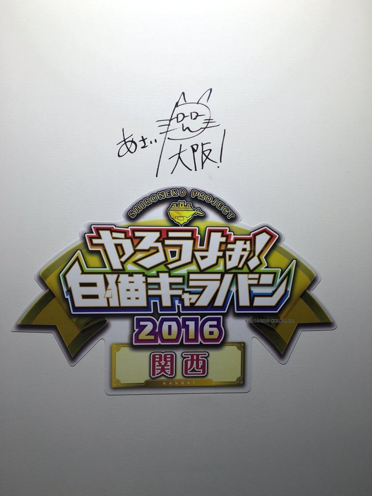 【白猫】「やろうよぉ!白猫キャラバン2016」関西がこの後13時より開幕!会場のニコ生中継あり、ゲーム内最新情報にも期待!【プロジェクト】