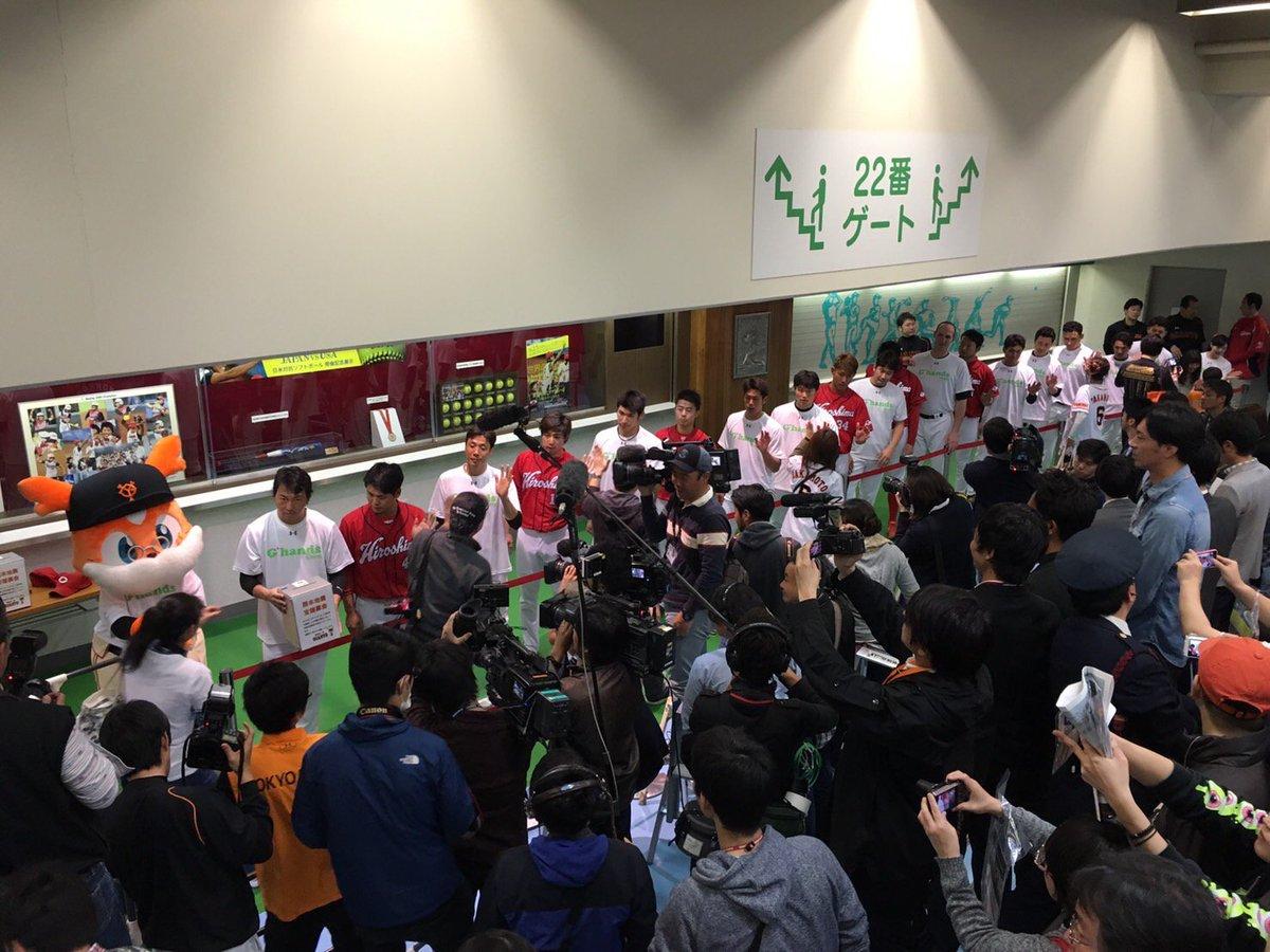 東京ドームでは巨人・広島両軍選手による熊本地震に対する義援金募金活動が実施されております! #gtasu #giant #giantsPP #広島カープ https://t.co/sbZYEHw3Or