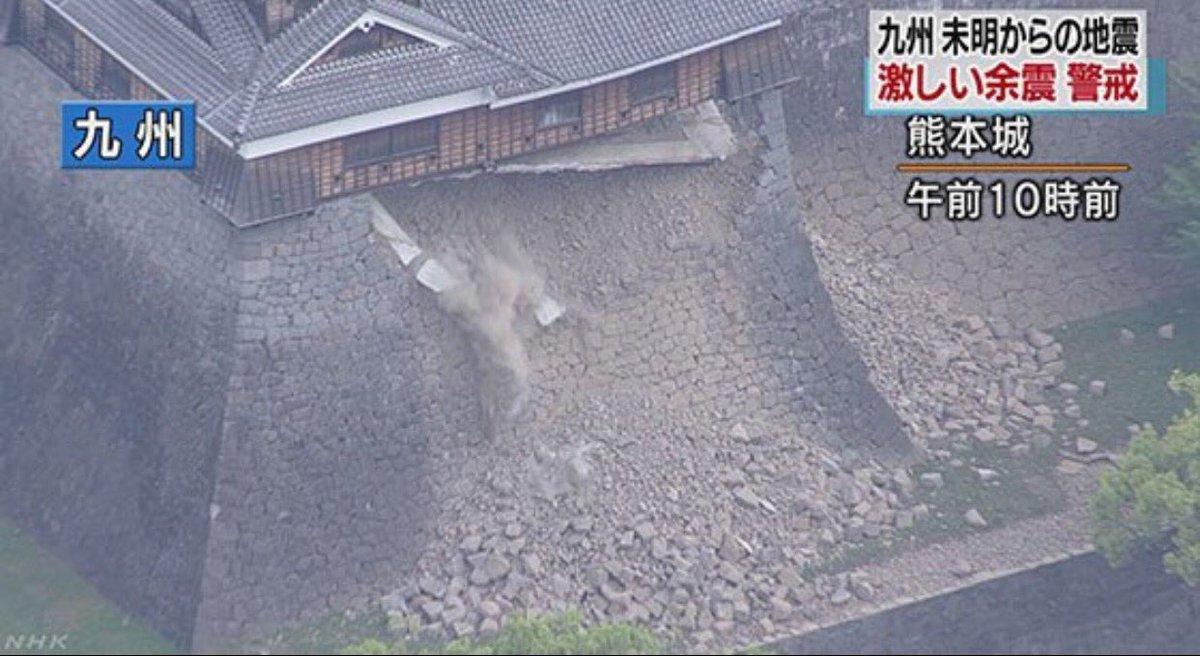 สภาพความเสียหายของปราสาทคุมะโมโตะ เมื่อ 16 เมย 10.00 น. มีความเสียหายหนักทั้งตัวปราสาท หลังคา กำแพง https://t.co/FfET3CUKOS
