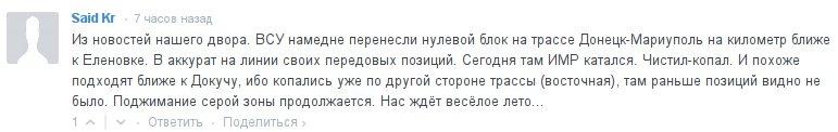 Боевики продолжают обстрелы позиций ВСУ из минометов, промзона Авдеевки обстреляна 7 раз, - пресс-центр штаба АТО - Цензор.НЕТ 9008