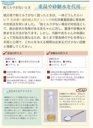 粉ミルク代用、緊急用布ナプキンの作り方。拡散よろしくお願い致します!!#熊本県の地震情報を配信しています #地震に必要な物 pic.twitter.com/7kxRPrIHCI