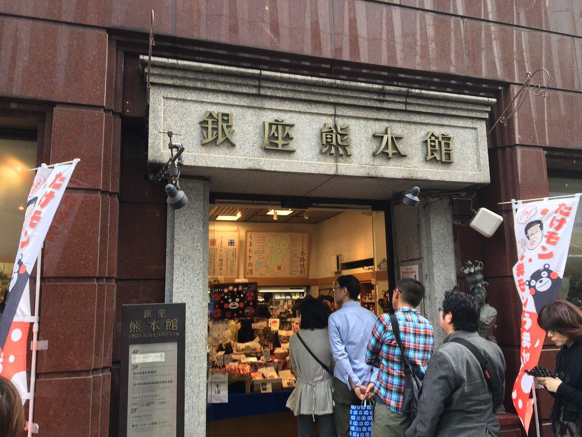 銀座熊本館、大盛況で入場制限掛かりました! https://t.co/Glk6jTY50a