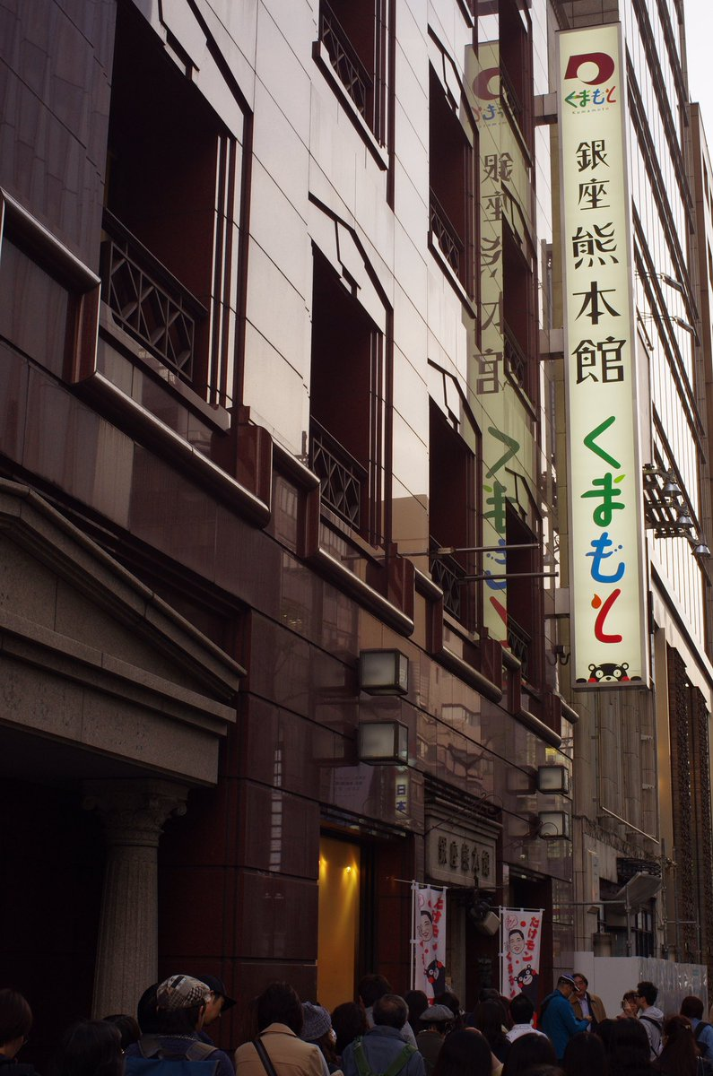 【銀座熊本館】  仕事終わりに。 先ほど買い物させていただきました。  熊本県アンテナショップ。 「銀座熊本館」  多くの方が訪れており店内は入店規制となり、私の時は30分待ち位でした。  今はただ 出来ることを、 出来ることから。 https://t.co/8x52pvmZ8l