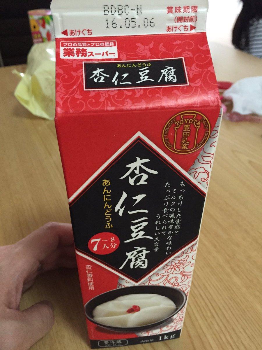 豆腐 牛乳パック