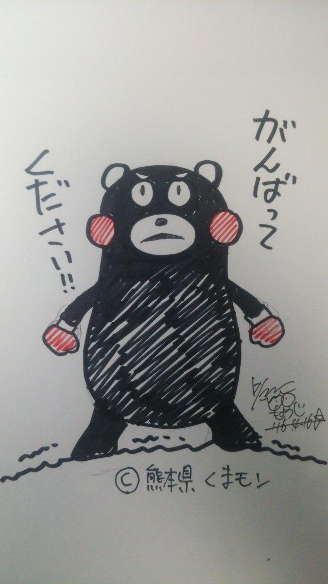#くまモン頑張れ絵「頑張って下さい!!」 pic.twitter.com/dFXpZIQh0K