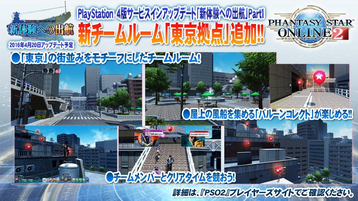 新チームルーム「東京拠点」追加!「東京」の街並みをモチーフにしたチームルームでは、風船を集める「バルーンコレクト」が楽しめる!