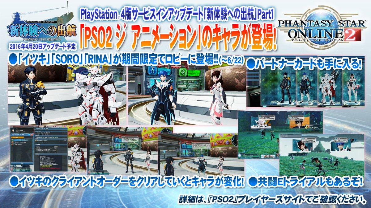 「PSO2ジ アニメーション」のキャラが期間限定でロビーに登場!パートナーカードも手に入る!「イツキ」のCOクリアでキャラが変化!?