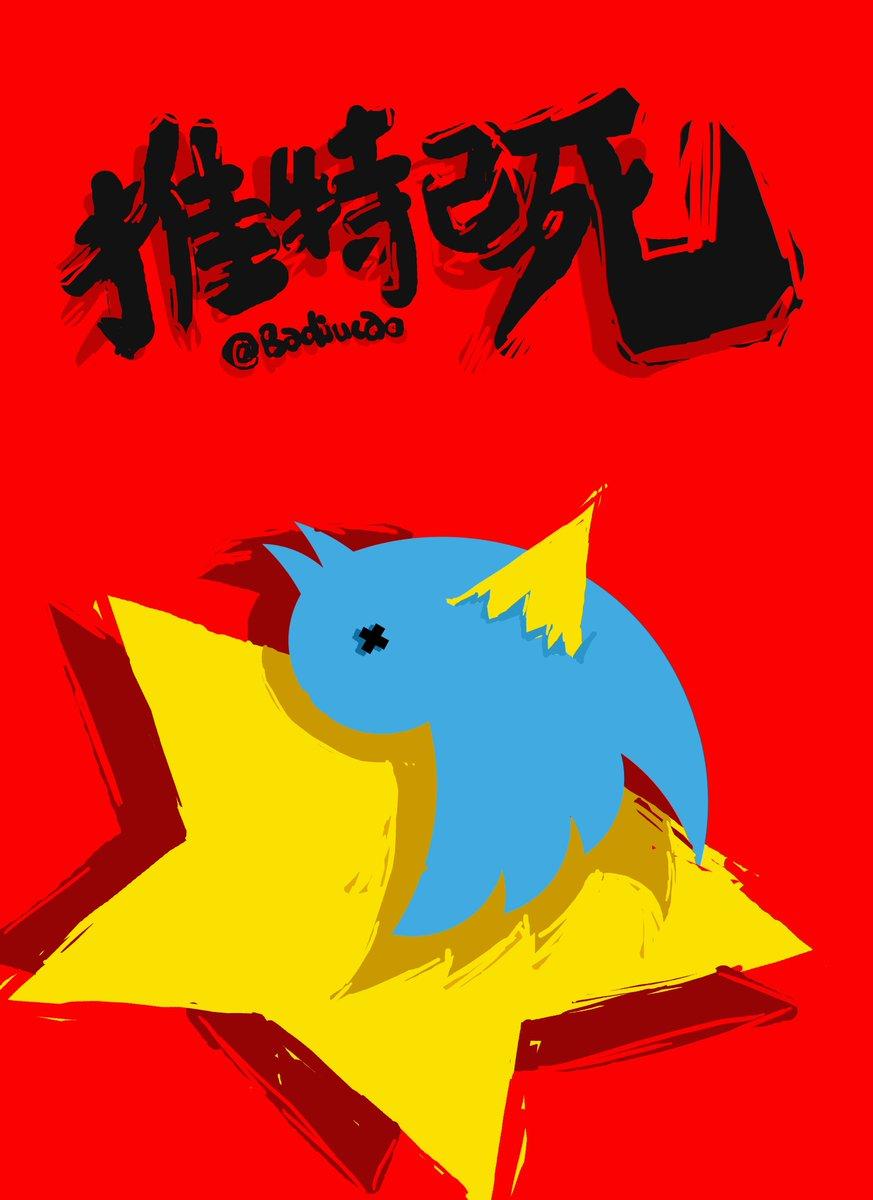 #巴丢草 漫画 【#推特已死】推特昨宣布,任命陈葵@kathychen2016 大中华区总经理。BBC 起底陈葵曾在北京与中国公安部合资公司工作,从事信息安全服务。这样一来,#推特 这个中文世界自由安全的小酒馆也终要打烊@jack