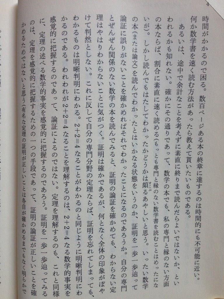 小平邦彦 hashtag on Twitter
