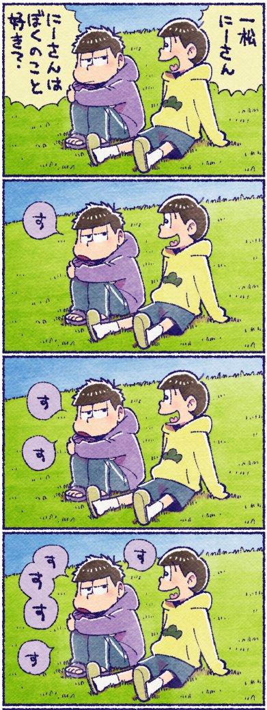 【数字松まんが】『十四松はイケメン』(一十四)