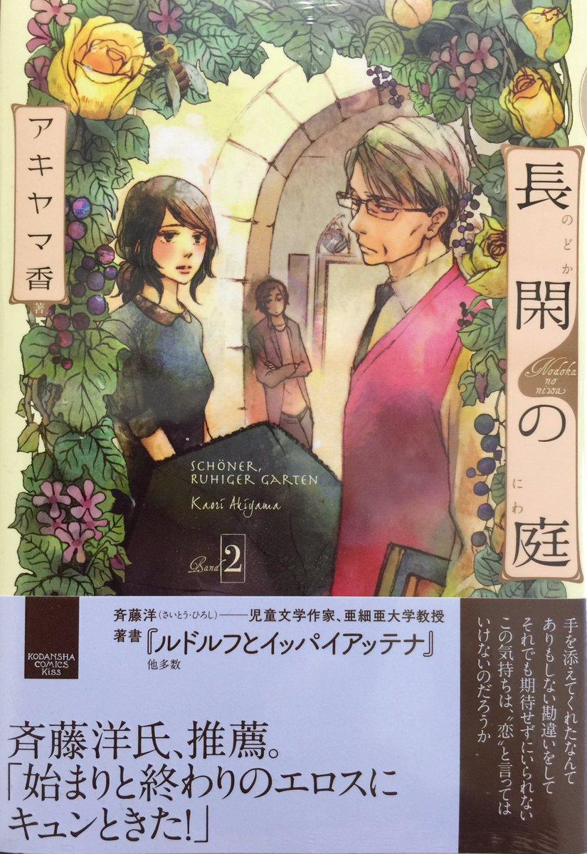 「ルドルフとイッパイアッテナ」映画化おめでとうございます! 原作の斉藤洋さんが長閑を気に入ってくださって、 長閑の庭の2巻の帯にコメントを頂いたのが、すごく私の中で支えになりました。全力で応援しております!