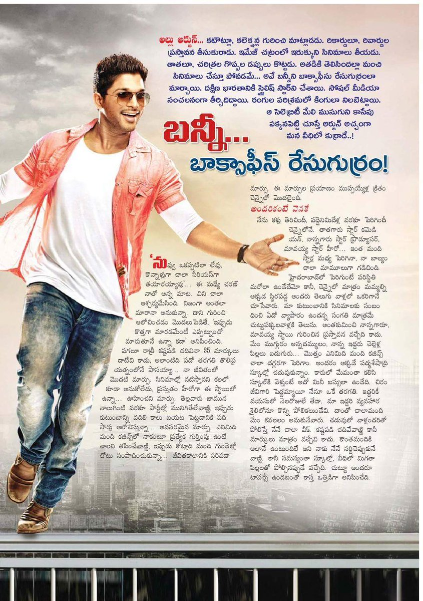 Eenadu Sunday Book Today