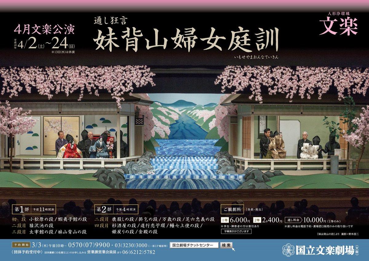 これほど美しい文楽のチラシはなかなか見られない。吉野川を中央に川の流れを滝車で表し、妹山背山の屋敷を配し、桜の春爛漫の景色をあしらう。シンメトリックで個性的な美しい舞台だ。 https://t.co/mmCBBbs3eg