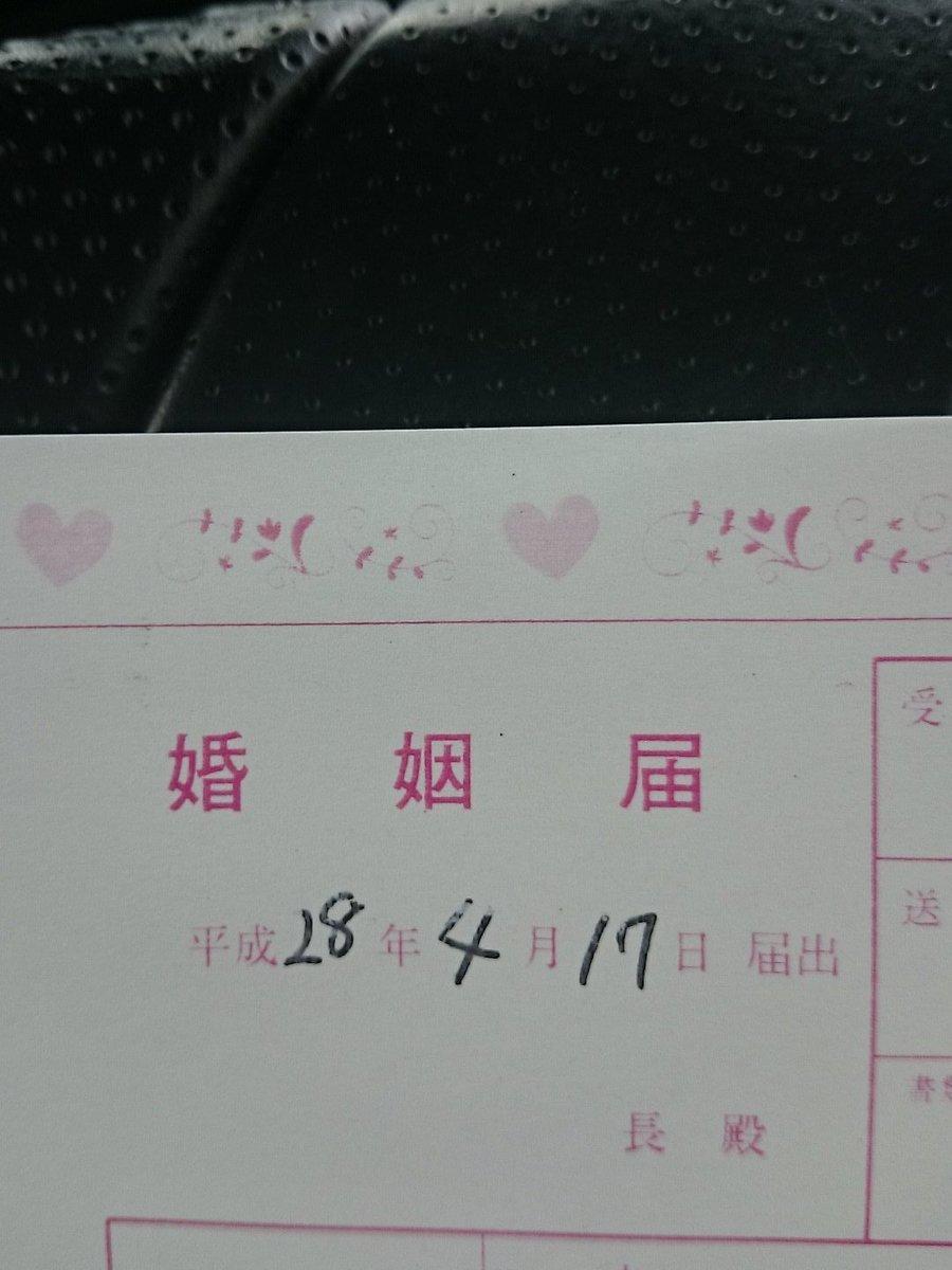 ご報告です。今しがた入籍致しました。妻はこの人 @mi_hkty です。今後は妻共々よろしくお願い致します。 https://t.co/32Ly3bWsBZ