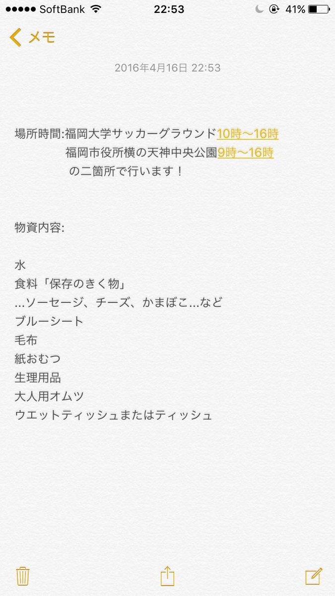 福岡大学サッカー部で熊本震災の為の支援物資・義援金を集めています!  場所は福岡大学サッカーグラウンド、天神中央公園で16時まで行う予定です。  エンジジャージを着ています!  ぜひ皆さんご協力宜しくお願い致します。  #拡散希望 https://t.co/LC5nzyjgb5