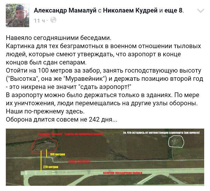 Сегодня террористы уже 5 раз обстреляли позиции ВСУ под Донецком, - пресс-офицер - Цензор.НЕТ 9201