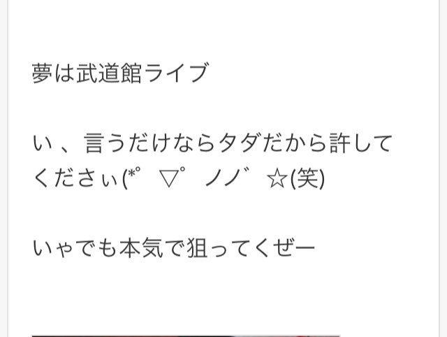2012/3/8 諏訪彩花さんはブログで、「夢は武道館ライブ」と書いています。 新人声優だった彼女が唯一、名指しで書かれた会場。 その舞台に、徳川まつり役で立つ。喜びもひとしおです。